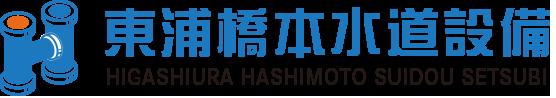 東浦橋本水道設備ロゴ